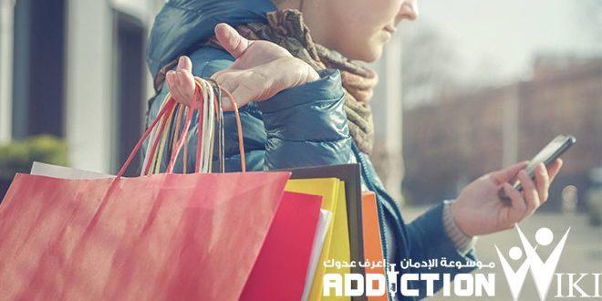 ادمان التسوق الالكتروني