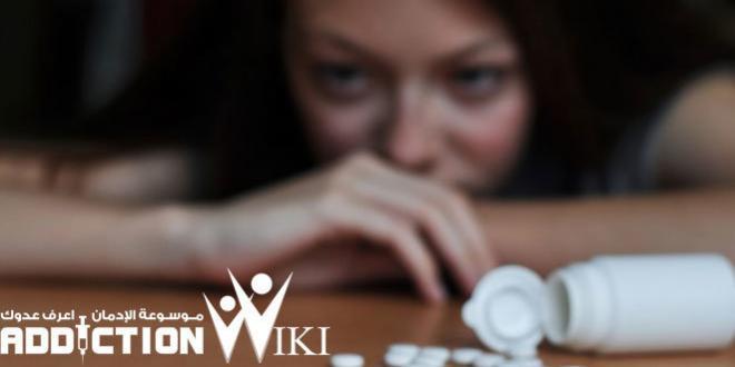 علاج ادمان النساء على الكبتاجون